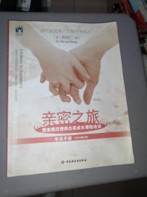 亲密之旅(学员手册):爱家婚恋情商自我成长课程培训