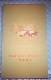 中国银行成立一百周年纪念册