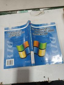 最新Windows XP与Windows NT/2000组网精彩案例 DIY