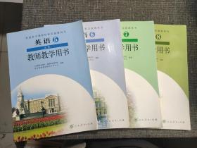 普通高中课程标准实验教科书:英语(必修5,选修6.7.8)教师教学用书【4本合售】