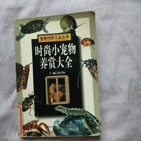 时尚小宠物养赏大全——宠物饲养大全丛书(馆藏书)