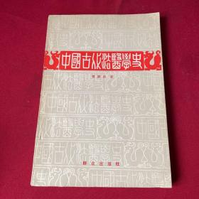 中国古代法医学史