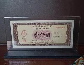 能升值的礼品摆件:内装化工题材票证:江西樟树化工厂企业债券,非常漂亮