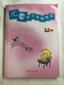 儿童学习视唱练耳(书后页有水迹)