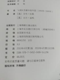 飞虎队队员眼中的中国:1944-1945【品佳】