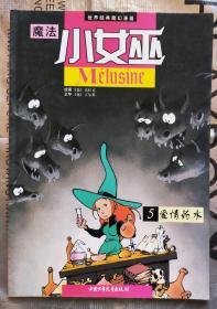 克拉克《魔法小女巫5:爱情药水》02年1版1印,16开全彩页正版9成新