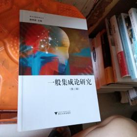 """一般集成论研究(第二辑) """"意识与脑科学""""丛书"""