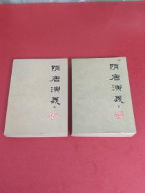 隋唐演义(上下)1982年1版1印