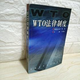 WTO法律制度