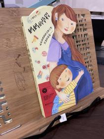 纸狐狸绘本馆·幼儿早教科普读物 立体绘本:妈妈的孕期 单本