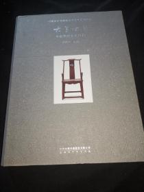 大美木艺:中国明清家具珍品