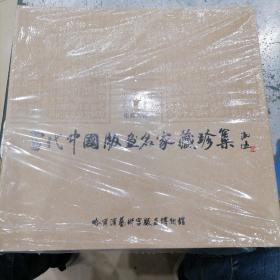 当代中国版画名家藏珍集