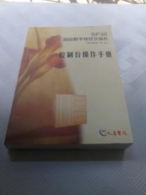 SP 30超级数字程控交换机控制台操作手册