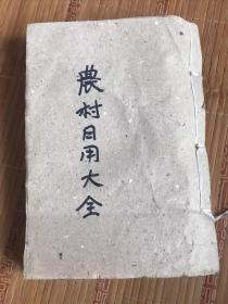 农村日用大全新编 1955