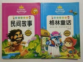 世界文学名著 亲子美绘本  民间故事 格林童话