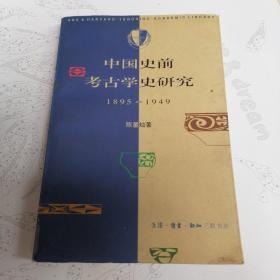 中国史前考古学史研究(1895~1949)