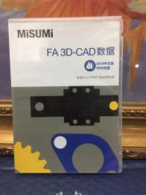 MiSUMi FA 3D-CAD数据(2018中文版DVD光盘)收录2018年度产品目录数据【光盘全新,带说明书,外盒破损】