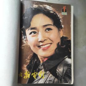 大众电影1981年1-12期全【合订合售】.