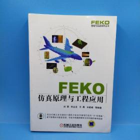FEKO 仿真原理与工程应用(1版1印3000册)