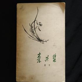 《素花集》菡子著 上海文艺出版社 小32开 私藏 书品如图