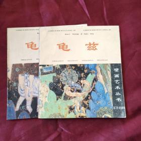 龟兹壁画艺术丛书(第一册 动物、第二册 本生故事)两册合售