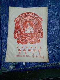 【毛主席万岁】呼和浩特市毛主席诗词、绘画像章.展览会(二)