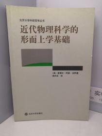 近代物理科学的形而上学基础【金吾伦藏书】