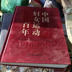 中国妇女运动百年