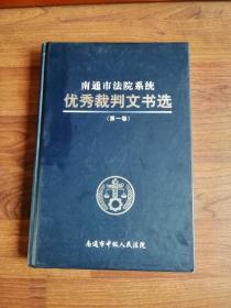 南通市法院系统优秀裁判文书选(第一卷)