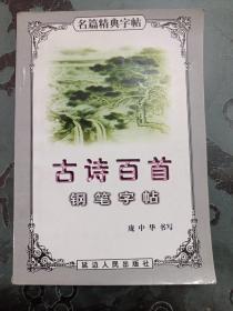 古诗百首 钢笔字帖(庞中华  书写)