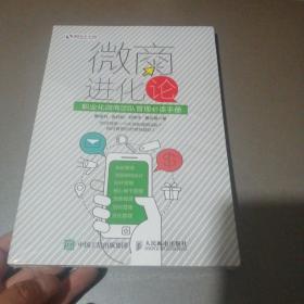 微商进化论 职业化微商团队管理必读手册