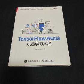 TensorFlow移动端机器学习实战(作者签名本)