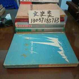 大江源记(作者齐克、翁德签名本。包正版现货)