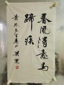 """梁东,著名书法家、诗人。 1932年5月生于安徽省安庆市。曾任中国文联全国委员、中国作家协会全国委员,中国书法家协会三届理事,中国煤矿书法家协会主席。中国人才研究会艺术家学部委员会授予""""一级书法艺术学部委员""""称号。作品保真"""