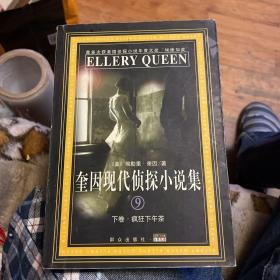 奎因现代侦探小说集(9)(下卷):疯狂下午茶
