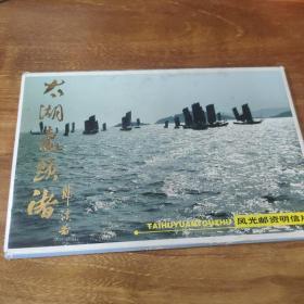 太湖鼋头渚明信片-套 10 张