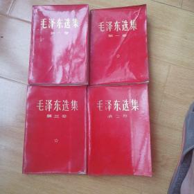 毛泽东选集(1234)