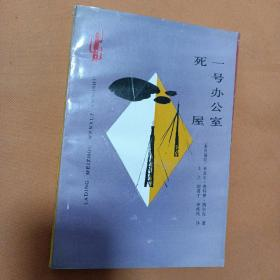 胡真才 王之梁 签赠 【 死屋·一号办公室 】 93年印1500册