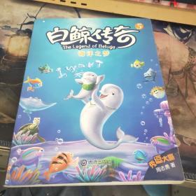 白鲸传奇:海洋之梦5