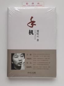 手机 茅盾文学奖得主刘震云长篇小说 精装典藏版 塑封本