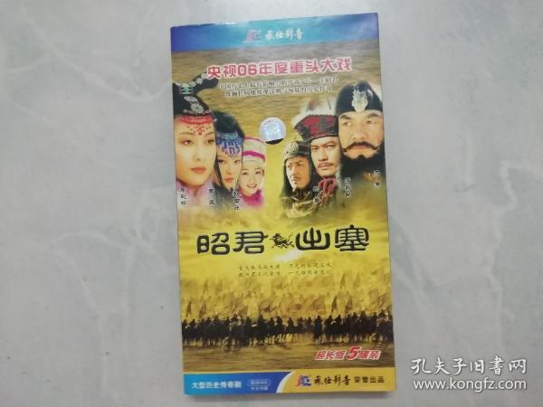 央视06年度重头大戏 :昭君出塞(超长版5碟装)