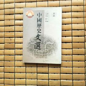 面向21世纪课程教材:中国历史文选(第2册)