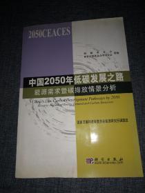 中国2050年低碳发展之路:能源需求暨碳排放情景分析   内页干净无勾划