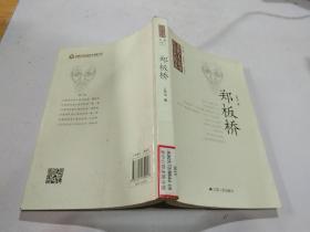 江苏历代名人传记丛书:郑板桥