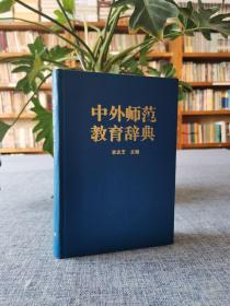 中外师范教育辞典