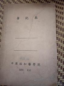 著名细胞学家,中国科学院院士施履吉夫人倪祖梅(50年代在北京协和医学院笔记本一册约100多页)