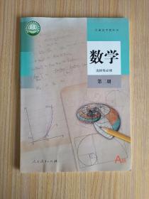 新版 人教版 高中数学 选择性必修第二册