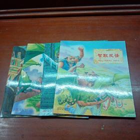 耕林文化精选绘本·飞龙男孩:1、小飞龙的秘密,2、飞天大营救,3、冰雪魔法师,4、智取双怪  全套4本合售