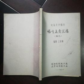 电影文学剧本:杨老五卖豆腐(暂名)
