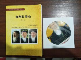 金刚长寿功(第6版)